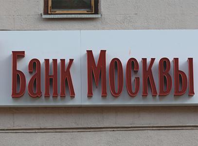 ОАО «Банк Москвы»,  г. Москва, Кутузовский проспект, д.30