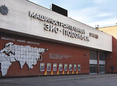 ОАО «ЗИО-Подольск»,  г. Москва, ул. Железнодорожная, д. 2